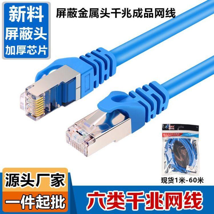 厂家现货直销六类成品网线 网络跳线 高速电脑连接线1米-60米足米