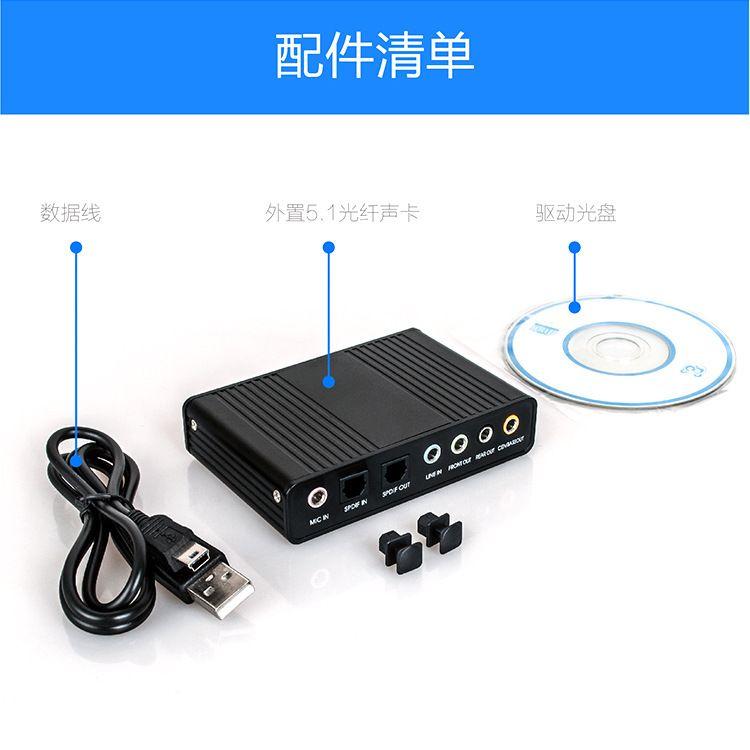 USB5.1声卡光纤声卡混音K歌台式机笔记本外置声卡