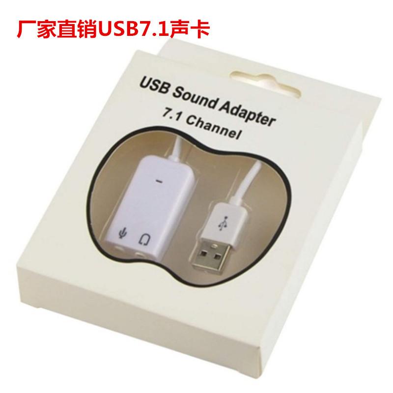 厂家批发 usb外置声卡 适用苹果7.1声卡 有线白色声卡sound card