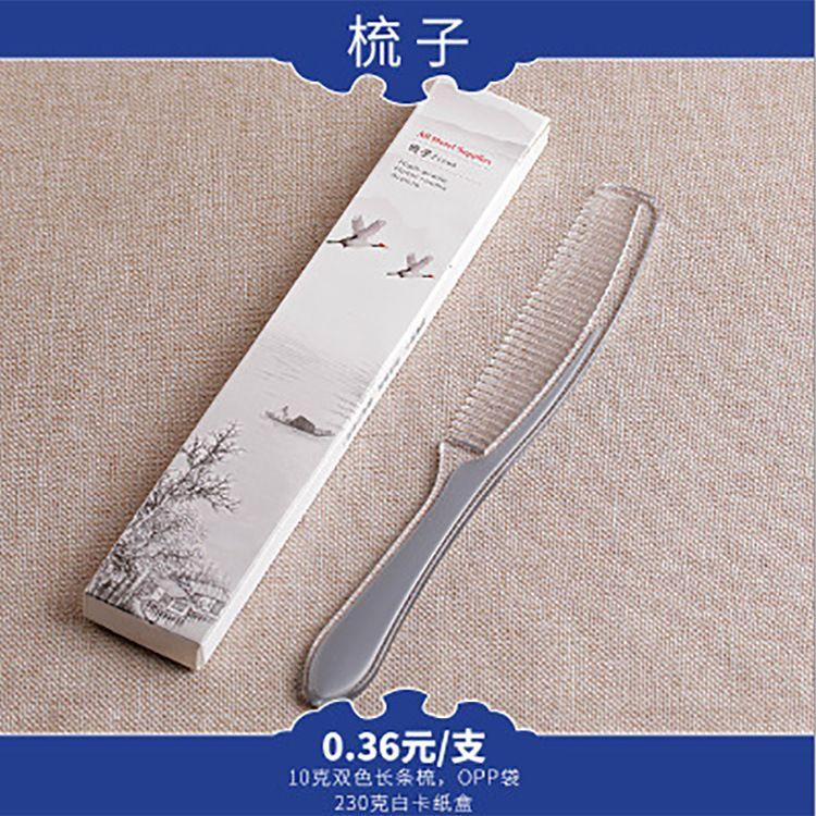 宾馆用品一次性套装牙具银色长条梳酒店家居待客洗护用品厂家批发