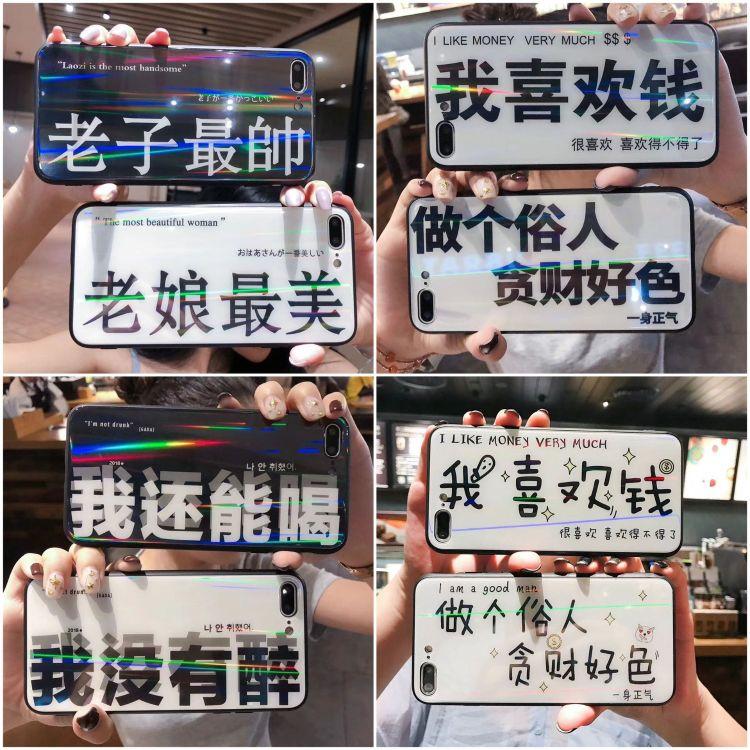 炫彩极光玻璃抖音文字iPhone7plus手机壳适用苹果X我喜欢钱情侣款