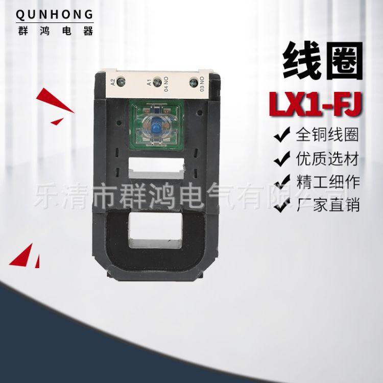 交流接触器线圈 LX1FJ LX1-400 D410 质量好 LC1-400 LC1-410 380