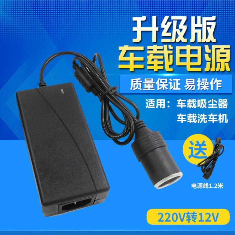 12V6A点烟器电源适配器 车载冰箱吸尘器电动气泵电源12v开关电源