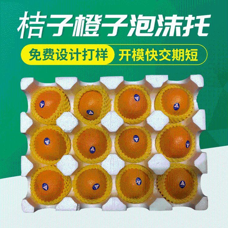 白色EPS水果泡沫托 橙子桔子水果快递内衬防震防碰撞泡沫包装定制