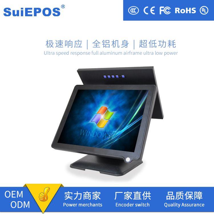 随意SE1525E触摸电脑双屏POS机收银机餐饮台式一体机厂家批定
