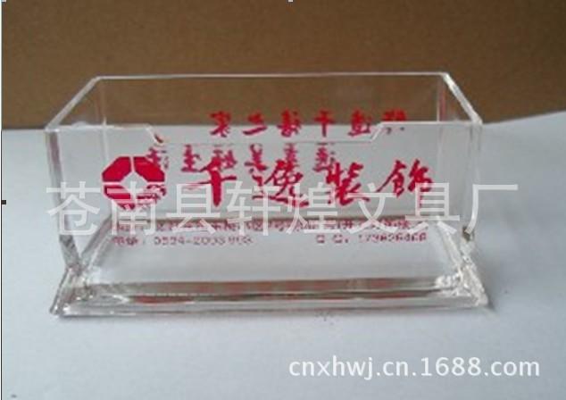 供应立体名片/名片塑料盒子/塑胶名片座/透明塑料名片盒/商务名片
