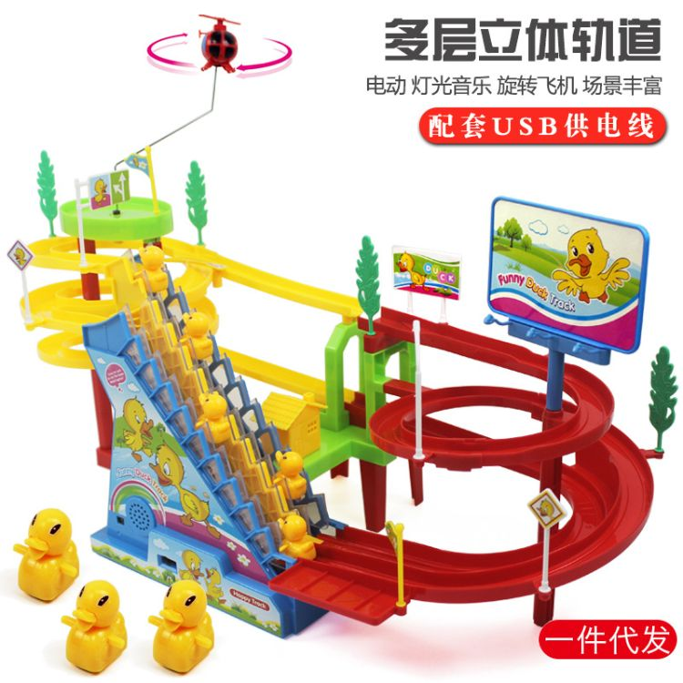 抖音同款小黄鸭电动轨道套装儿童3456岁爬楼梯玩具一件代发俞氏兴