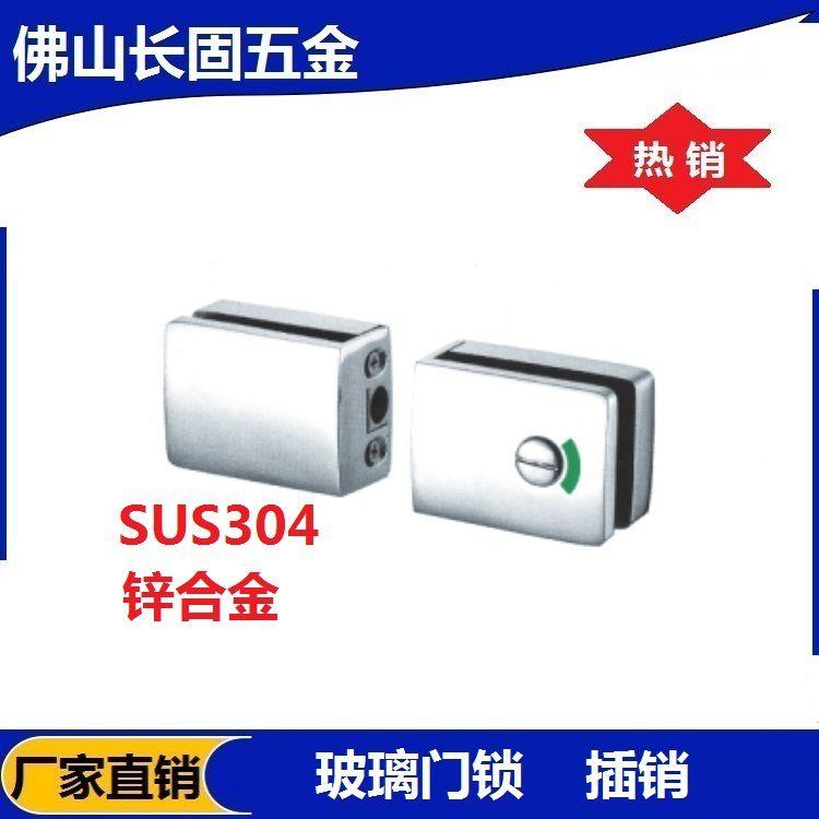 ST-H009  304不锈钢卫生间玻璃门插销 锌合金带指示门锁厂家直销