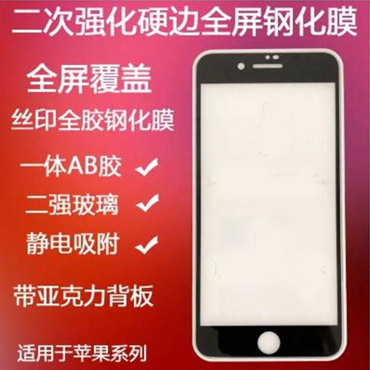 苹果6二强丝印钢化膜 iPhone6plus全屏覆盖丝印硬包边手机贴膜