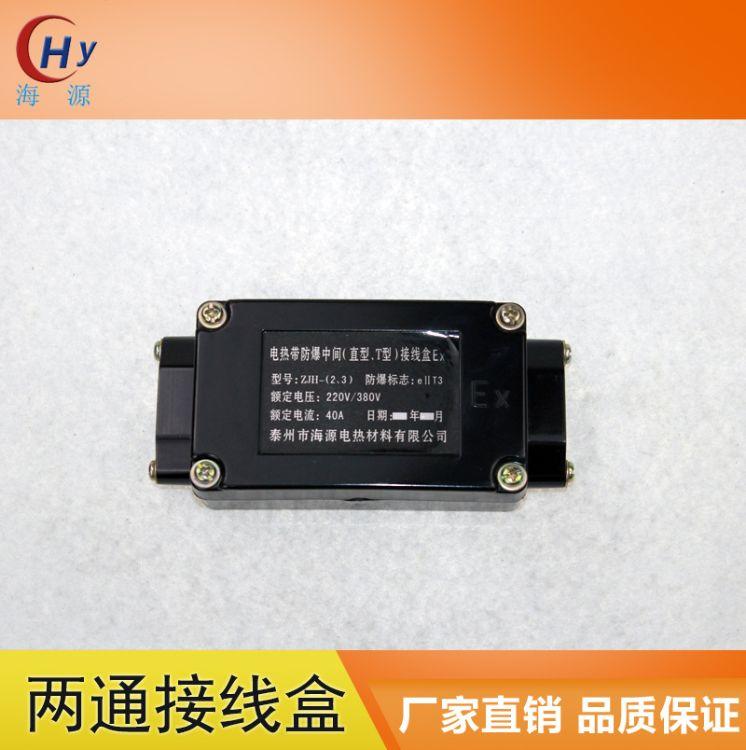 厂家直销电伴热带专用防爆两通中间接线盒直型接线盒二通接线盒