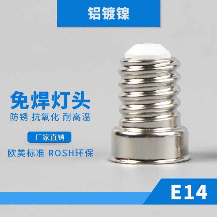 E14灯头厚铝 E14铝镀镍灯头 E14铝镀镍灯头 E14灯头铝灯头