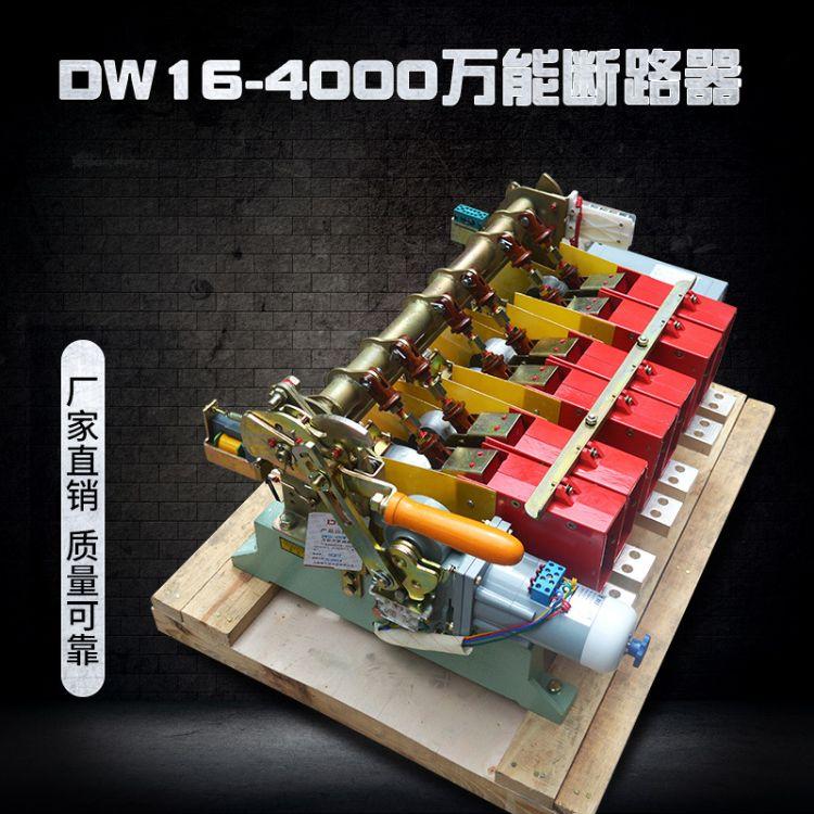 上海稳谷 万能断路器DW16-4000万能式框架断路器 4000A电磁式电动AC380V