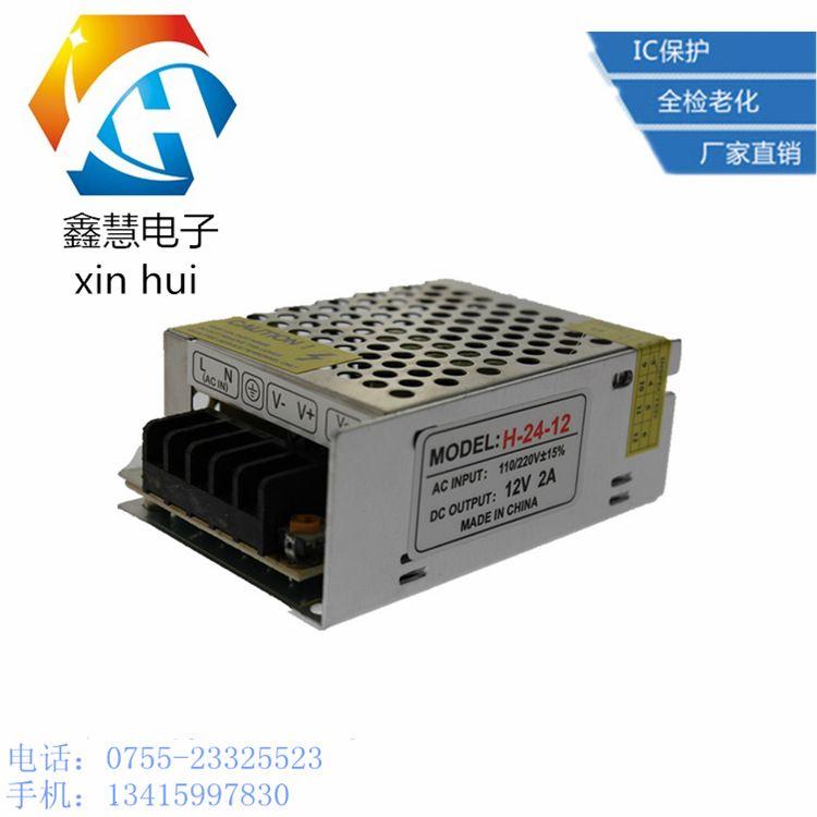 供应12V2A铝壳开关电源|LED灯带IC方案开关电源|高品质IC方案厂商