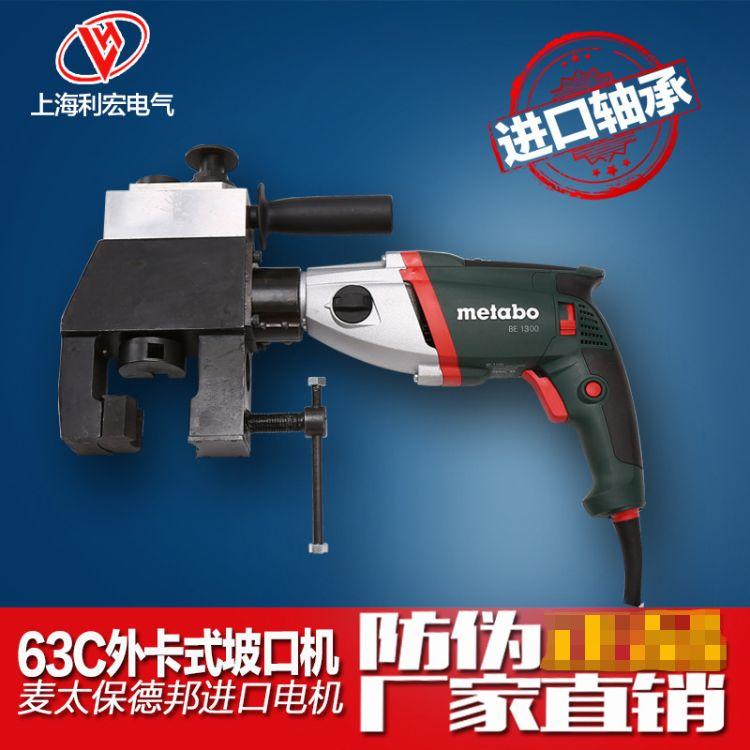 电动坡口机 电机外夹式自动平板坡口机ISO-63ISO-76  管子坡口机