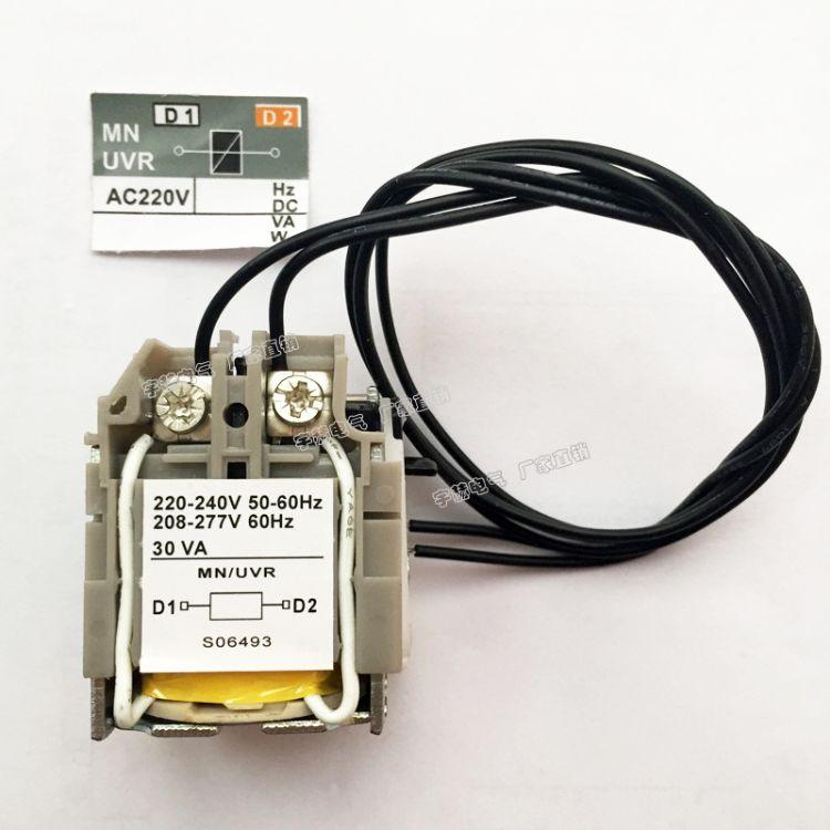 施耐德欠压脱扣器失压线圈220V380V适配断路器NSX CVS NS NSE