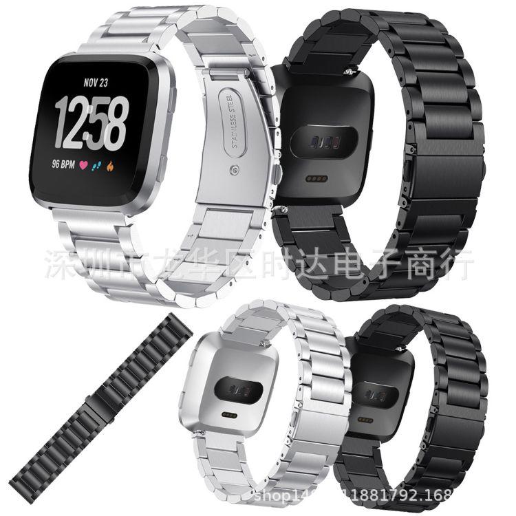 适用于fitbit versa三珠表带智能手表精钢弹弓扣金属链式表带批发