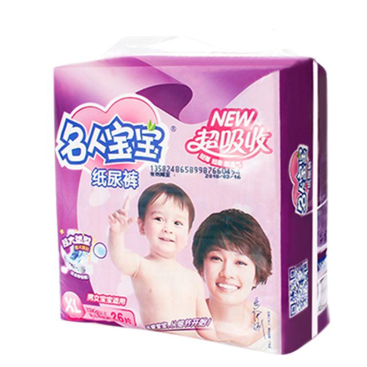 名人宝宝纸尿裤超吸收S38\M32\L28\XL26男女婴儿通用尿不湿