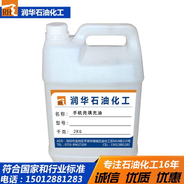手机壳填充油 环保润滑填充油 无色无味透明流沙手机壳工艺填充油
