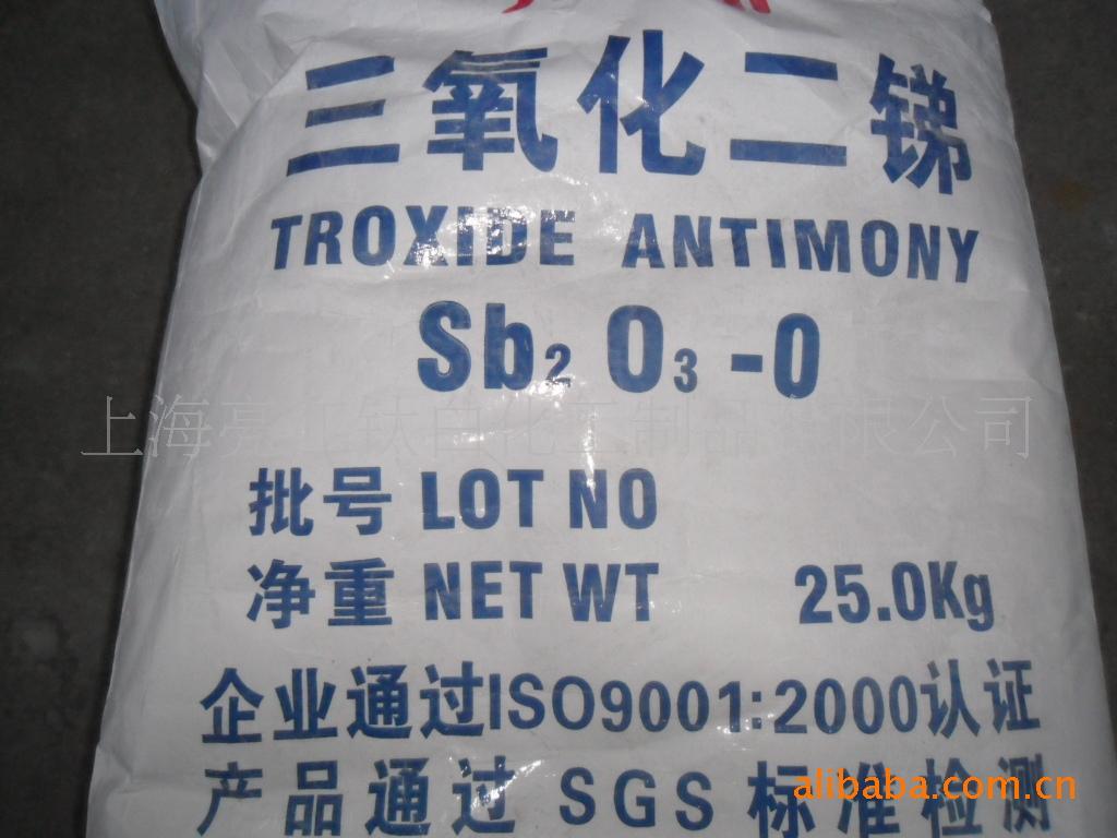 厂家直销供应三氧化二锑99.5%(环保级)