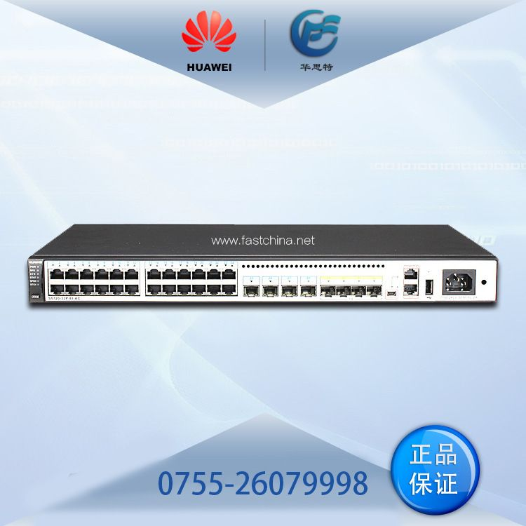Huawei/华为交换机 S5720-32P-EI 24口全千兆 核心交换机  三层网管