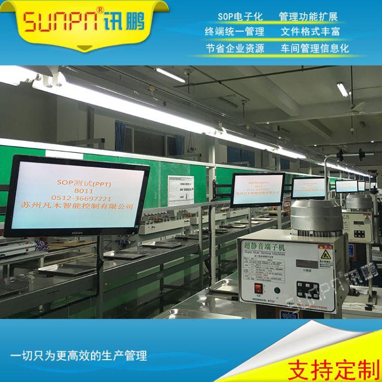 讯鹏牛工厂工位电子作业指导书安灯呼叫液晶生产管理看板系统软件