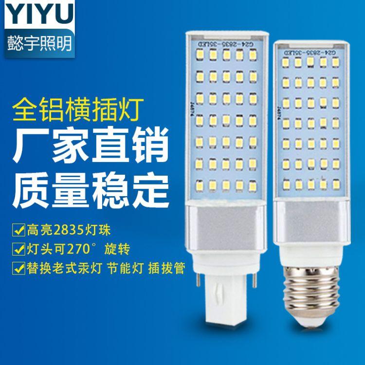 LED全铝横插灯110V 220V24V36V玉米灯泡E27螺口G24G23插拔管