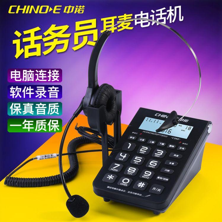 中诺C282 话务盒 呼叫中心 来电显示 坐席电话机 录音电话座机
