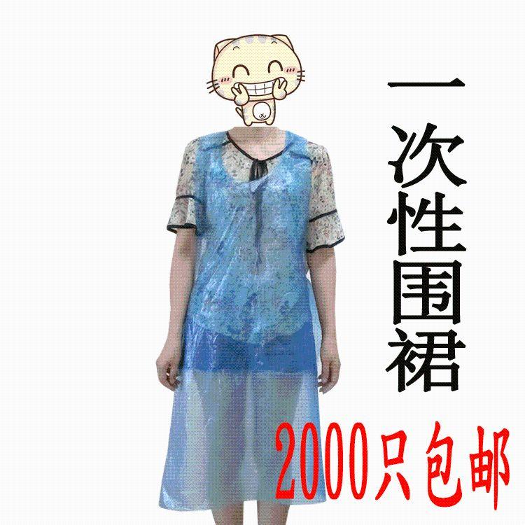 一次性防水围裙火锅烧烤画画牛排店塑料围兜透明PE围裙