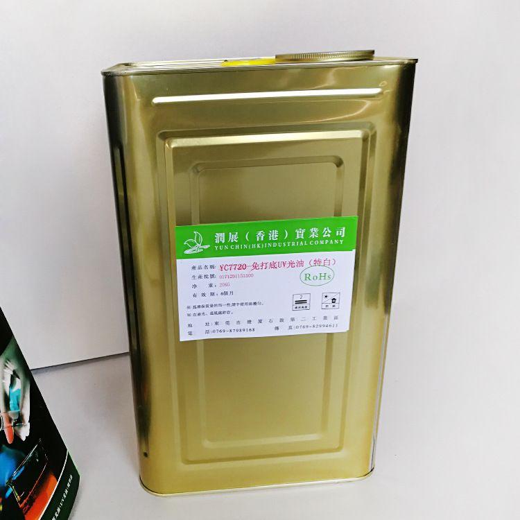 精细化学涂料免打底特白UV光油 环保微黄至无色液体批发定做