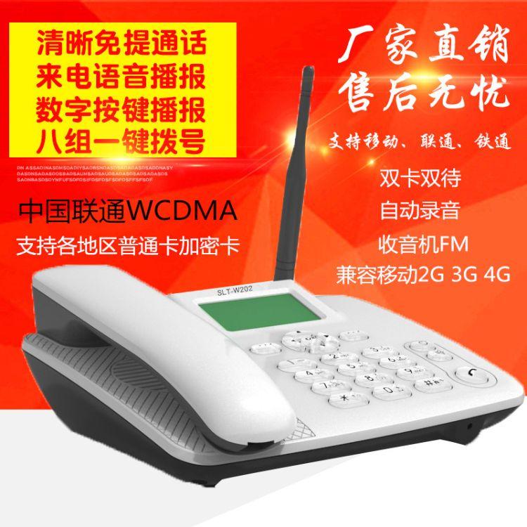 神龙通3G WCDMA固定无线电话机 无线终端  双卡双待带录音电话机