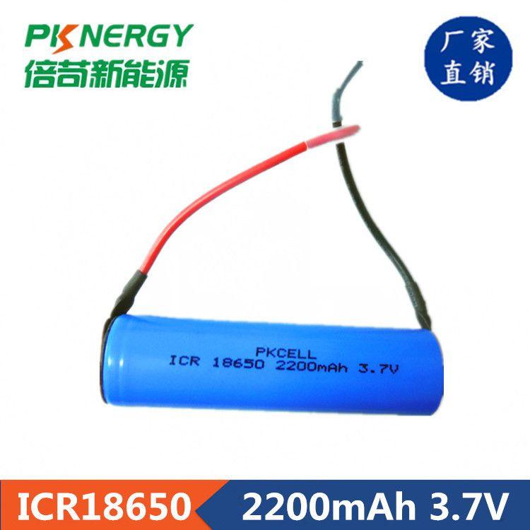 18650锂电池 厂家批发2200毫安 足容 可定制容量动力18650电池