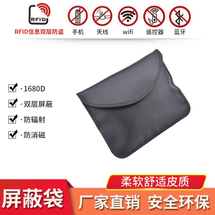 宸富顺宇 AR-1704 深圳厂批发 防辐射手机袋 手机信号屏蔽袋 防静电袋 防消磁袋