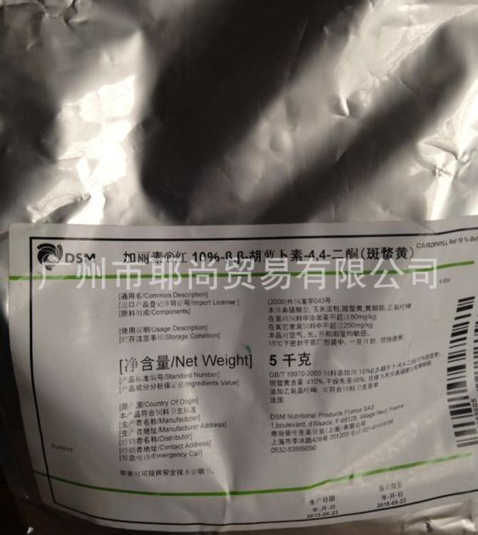 荷兰原装进口 优质加丽素红10%  帝斯曼饲料添加剂