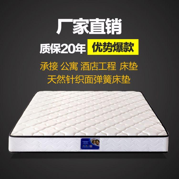 乔帝儿童成人床垫酒店公寓工程家用1.5米1.8米单双人精钢弹簧床垫