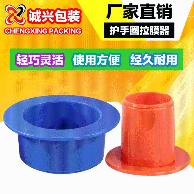 厂家直销拉膜器 2*3寸手柄塑料护手圈拉膜器 可定制