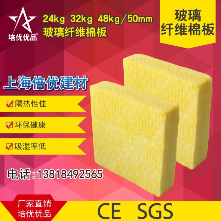 24kg 32kg /50mm 玻璃纤维棉板 防火隔音隔热玻璃棉板  上海倍优