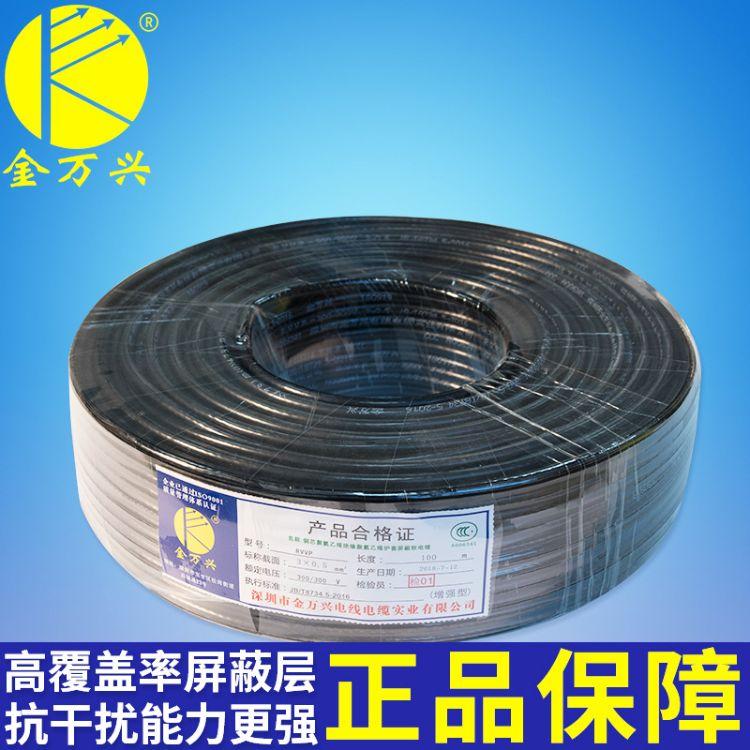 金万兴屏蔽线屏蔽电缆DP总线计算机电缆耐弯曲拖链电缆