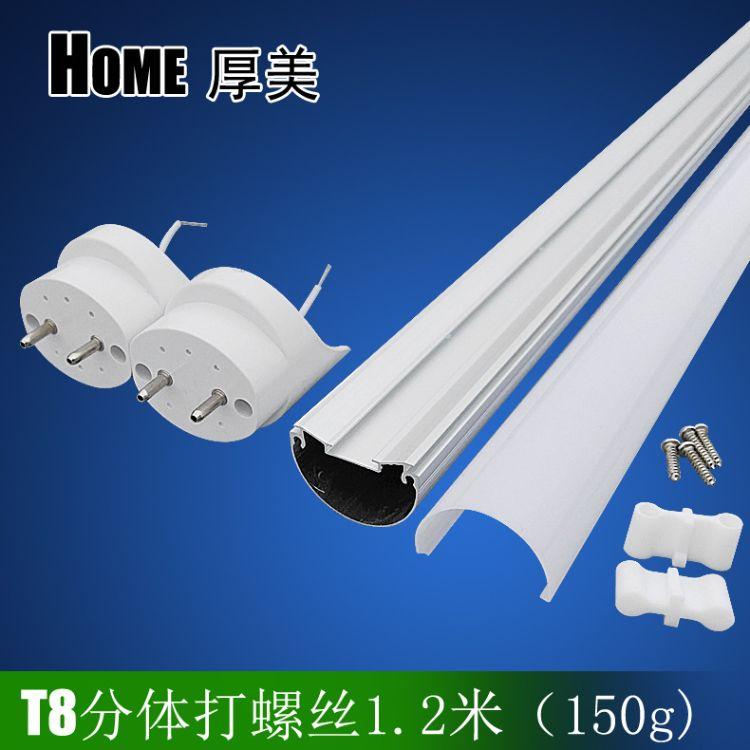 T8LED日光灯管 T8 1.2米LED分体灯管外壳 T8分体椭圆日光灯套件