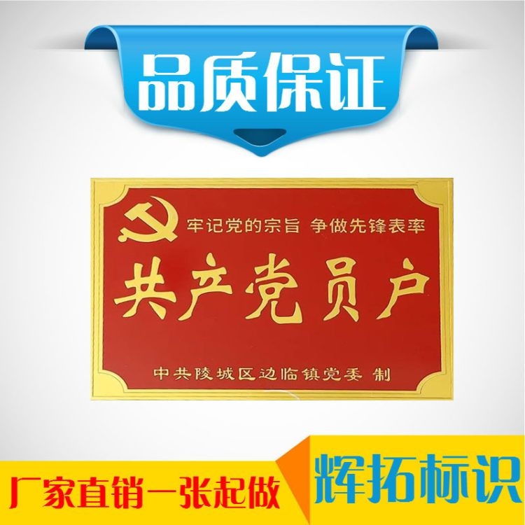 定做共产党员家庭户 共产党员户 五好平安家庭光荣之家冲压铝门牌