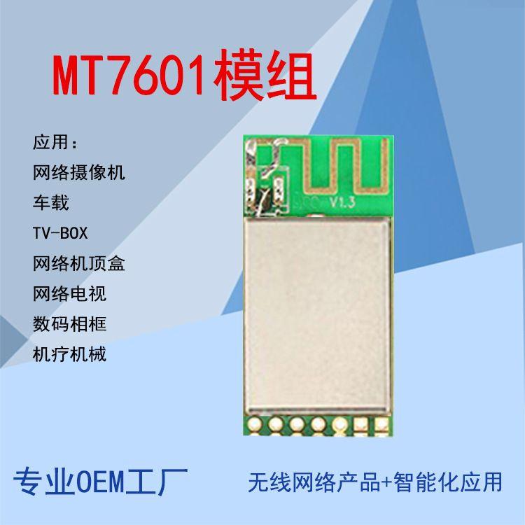 MT7601原装正品芯片 wifi无线模块 无线软ap wifi接收器 5V供电