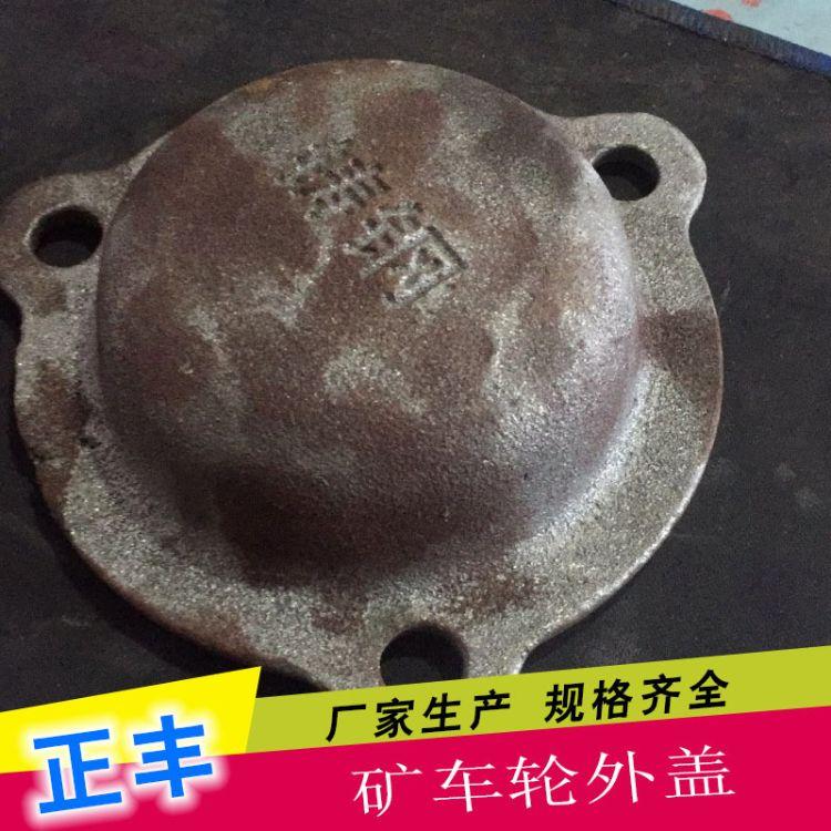 矿车轮专用铸钢三角盖 矿车油封矿车锻打隔离套厂家