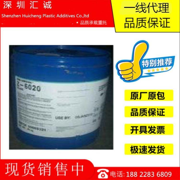 原装 美国道康宁硅烷偶联剂Z-6020 DOW CORNING硅烷偶联剂6020