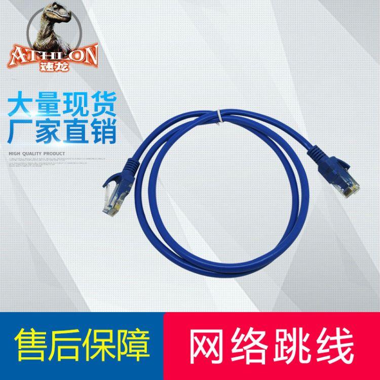 厂家批发五类网线成品跳线电脑网络线连接线 1/2/3/5/10/20/30米