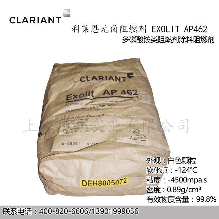 德国科莱恩无卤阻燃剂 EXOLIT AP462 多磷酸铵类阻燃剂