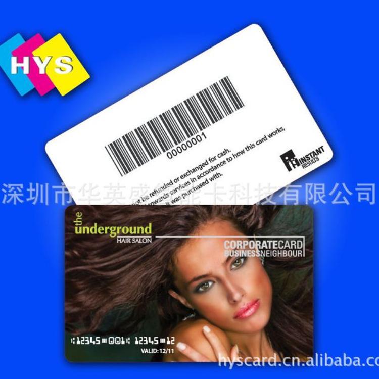 厂家直销会员卡制作 二维码卡 UV条码会员卡 磁条卡免费设计