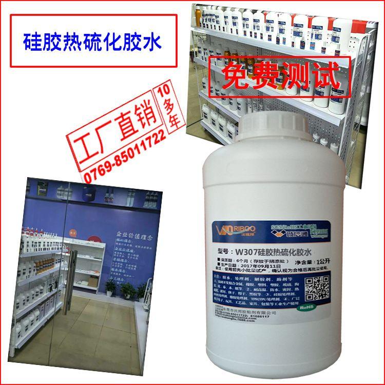 硅胶胶水-硅胶热硫化胶水-170℃-200℃高温成型-硅胶包胶水