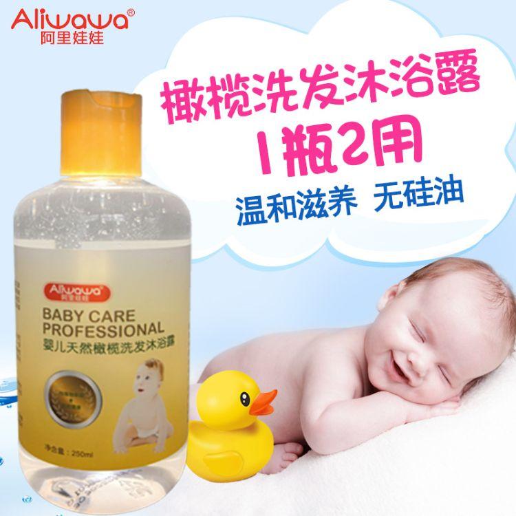 阿里娃娃新生儿母婴沐浴露洗护用品母婴沐浴露儿童母婴洗护用品
