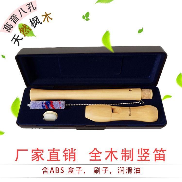 厂家批发德式实木高音木竖笛8孔笛子专业演奏初学学生带盒子