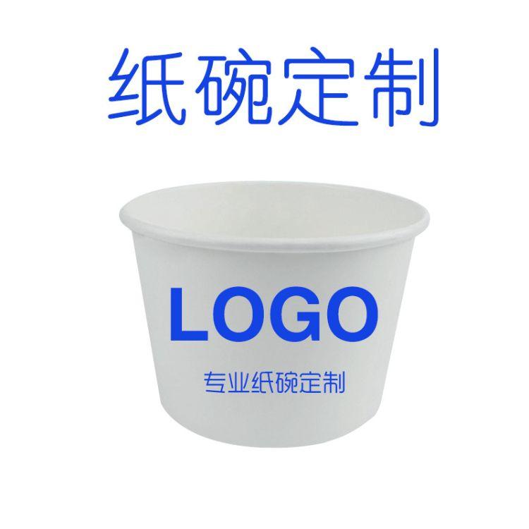澳兴 一次性纸碗定制印LOGO商用环保餐饮带盖圆形大号小号无盖碗