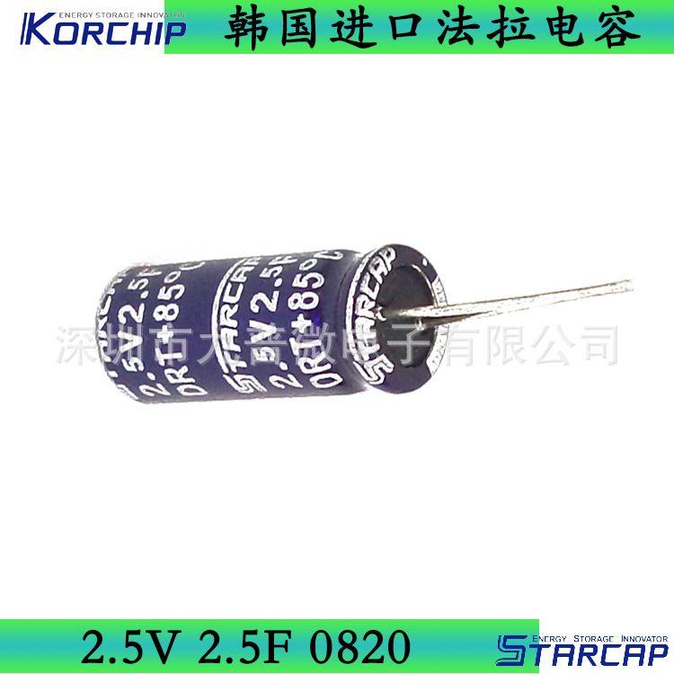 原厂货源85℃韩国KORCHIP电容2.5V2.5F超级法拉电容DRT2R5255